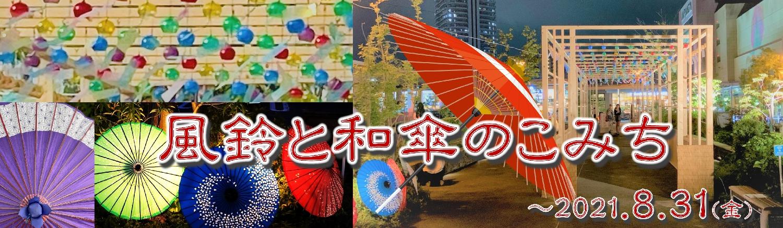 風鈴と和傘のこみち