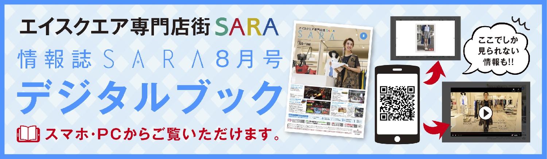 情報誌SARA8月号デジタルブック