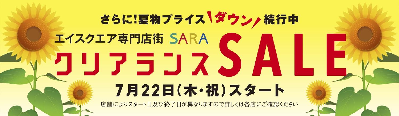 SARA SUMMER クリアランス セール