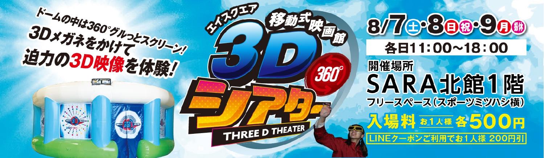 エイスクエア移動式映画館360° 3Dシアター