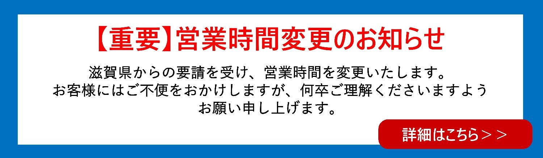 営業時間変更のお知らせ 8/8~